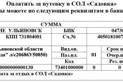 Реквизиты-Садовки